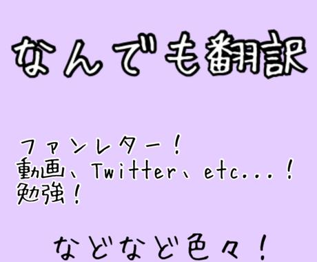 韓国語⇔日本語翻訳いたします 韓国語から日本語に!日本語から韓国語に! イメージ1