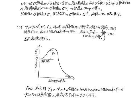 東工大理学院化学系院試解答H23〜R2を販売します 東工大理学院化学系院試解答H23〜R2 イメージ1
