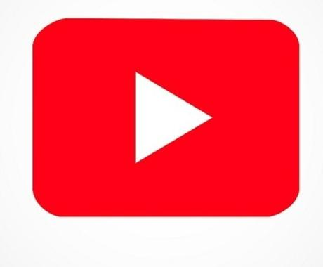 最安☆YouTube 再生回数2000回増やします 「2000回」YouTubeの視聴回数が増えます イメージ1