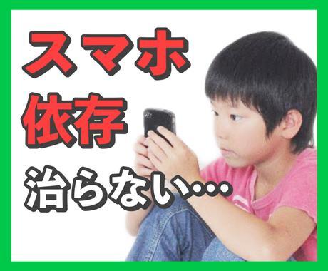 子どもの『スマホ依存症』を治す方法を教えます 新メソッド公開!お母さんと子どもの『ある約束』とは イメージ1