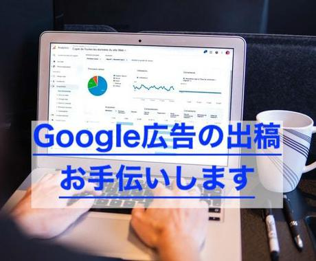 Googleリスティング広告新規運用お手伝いします 元飲料メーカーのマーケターが担当します イメージ1