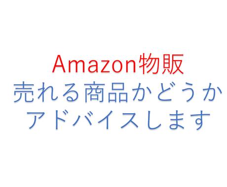 Amazonで売れる商品かどうかをアドバイスします Amazonで売れる商品を探している人は必見です! イメージ1