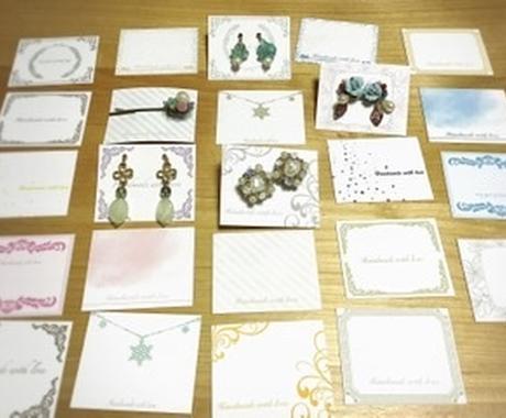 小サイズ】本当はすごい!あなたの作品引き立てます オリジナルのデザイン台紙で手作り作品を販売したい方へ イメージ1