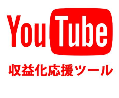 YouTubeリサーチツールを販売します 収益化目指す!人気YouTuberを目指したい方へオススメ! イメージ1