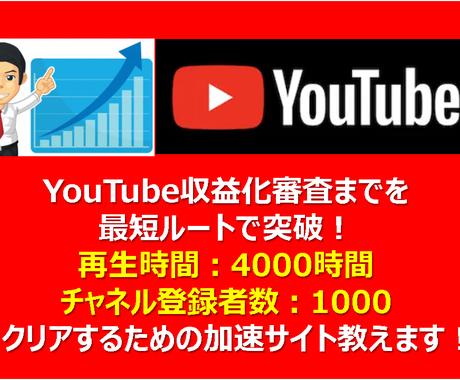 再生時間を伸ばすYouTube収益化サイト教えます Youtube収益化条件をクリアしたい人へおススメ! イメージ1