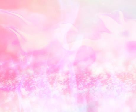 ピンクフレイムの遠隔ヒーリングを行います ピンクフレイムのエネルギーを使ったお試し遠隔ヒーリング◎ イメージ1