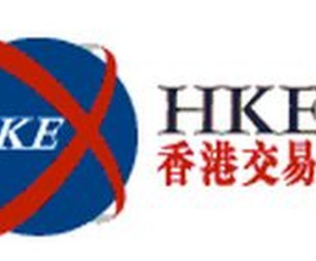 ☆【日本株に飽き足らない方のための】香港株式市場の中国株の選択!! イメージ1