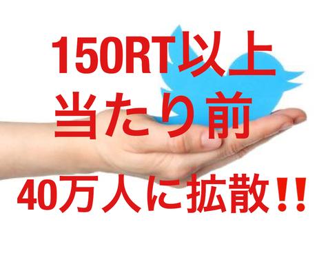 150RT以上Twitter40万人に宣伝します 圧巻1万インプ150RT!宣伝・集客・拡散・フォロワー獲得! イメージ1