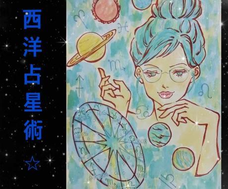 西洋占星術の鑑定書をあなたのオリジナル用で書きます 35ページ以上の大ボリューム!自己分析、自己受容に。 イメージ1