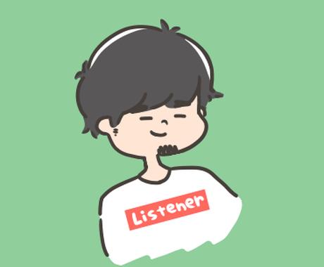誰でもいいから話聞いて!は〜い私で良ければ聴きます 。聴いて欲しいこと、言葉にして吐き出してみませんか? イメージ1