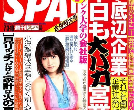人気雑誌を無料同然ます 人気雑誌を無料同然でずっと読める方法をお教え致します。 イメージ1