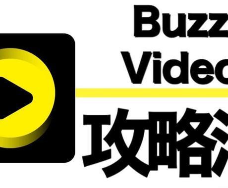 Buzz Video初心者高単価アカウント教えます 【スマホのみで稼ぎたい人必見!】副業したい方 イメージ1