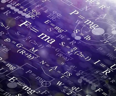 東大理系卒が数学・物理の質問に即答します 苦手な方にも納得いくまで!中学/高校/大学/社会人だれでも! イメージ1
