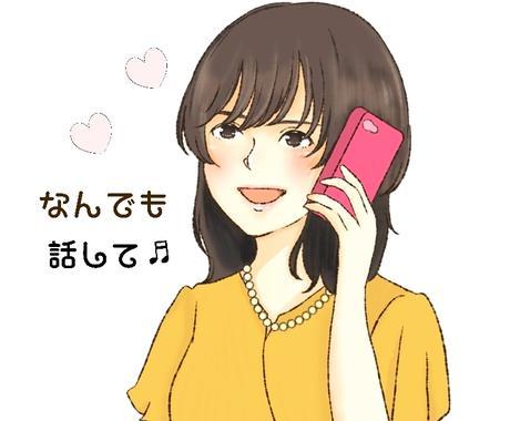 関西弁でお話し❤優しく❀ほんわか❀まるっと包みます たのしく♫にこにこ♡お話し聴きます♪♡何分でもOK♫°♪。* イメージ1