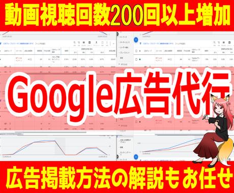 YouTube再生回数+200以上 広告代行します Google広告を使用するので他社とは透明性が桁違いです! イメージ1