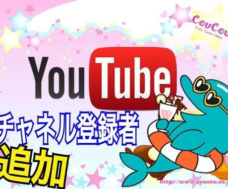 YouTube+200人チャンネル登録者増やします チャンネル登録者増えるまで増やします! イメージ1