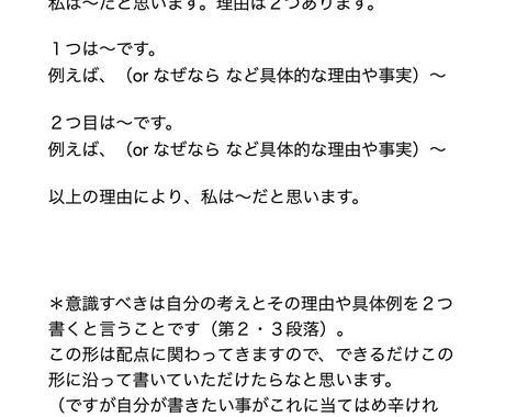 個人のレベルに合わせた英検英作文を一緒に考えます 「日本語ではこう言いたいけど英語に出来ない」を解決します! イメージ1