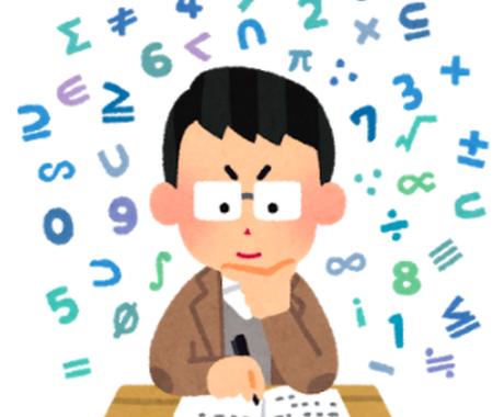 数学の質問・受験の質問に答えます 数学の問題の解答、考え方、ひらめき方、丁寧にお答えします。 イメージ1