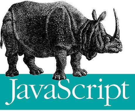 フロントエンドエンジニアがJavascriptについて答えます イメージ1
