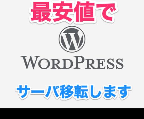 WordPressサイトのサーバ移転を承ります 【ココナラ最安値】迅速・丁寧な対応でサイト移転をお手伝い イメージ1