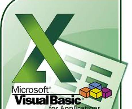 Excel関数・マクロ・VBAで業務改善します 集計作業、ピボットテーブル作成等の自動化引き受けます イメージ1