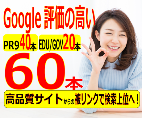 Google評価の高いサイト60本被リンク送ります PR9の40サイトとEDU/GOVの20サイトから被リンク イメージ1