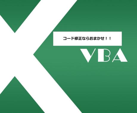 既存のマクロ(VBA)の機能追加・保守を代行します 可読性が高く、保守のしやすいマクロを作成します! イメージ1