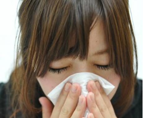 薬剤師が最強の花粉症対策を教えます(2014年4月末に掲載終了予定) イメージ1
