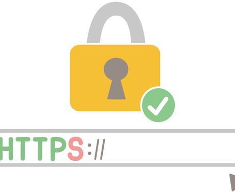 常時SSL(https)化を代行します 最速1日でサイトSSL化承ります。バックアップするので安心! イメージ1