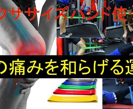 セラバンドで行える膝痛予防トレーニング教えます テニスボール1個で行える股関節を柔らかくする動画もプレゼント イメージ1