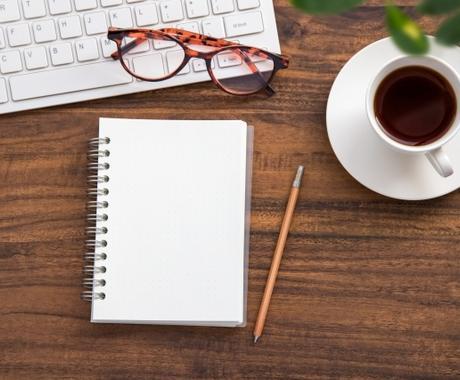 一か月間ブログ記事の代筆入稿します 自分で記事を書いていてなんかパッとしない…そんなあなたに!! イメージ1