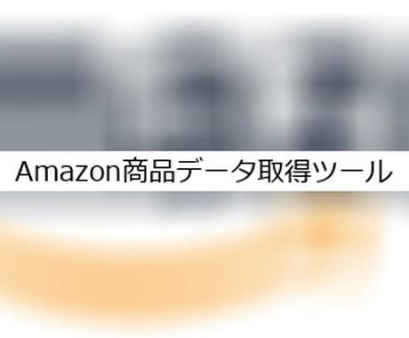 Amazon商品データ取得ツールを作成します 商品名,価格,URL,ASIN,ランキング等々の収集 イメージ1