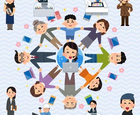SNSやwebではない新しい集客の仕組み教えます 広告費0円の集客の仕組み利用しませんか? イメージ1