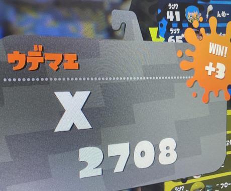 スプラトゥーン2 エリアXP2700↑が解説します ガチマッチに勝つためには ウデマエを上げるためには イメージ1