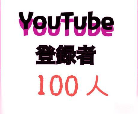 YouTubeチャンネル登録が増えるよう拡散します 【保証有】拡散して3000円で100人登録者増加を保証します イメージ1