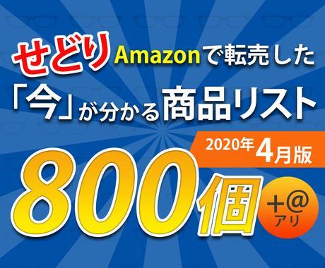 先月/4月のリアルな商品リスト800点紹介します Amazonで転売した「今」が分かる商品リストを大公開! イメージ1