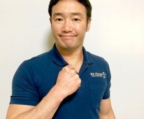プロトレーナーがダイエットを1ヶ月間寧く指導します プライベートジムエススリーのトレーナーが体型づくりをサポート イメージ1