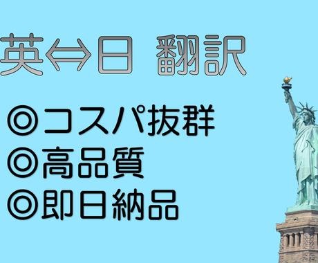 英⇔日 翻訳!即日でナチュラルな翻訳をします 【5人限定】1000円で2800文字の翻訳します イメージ1