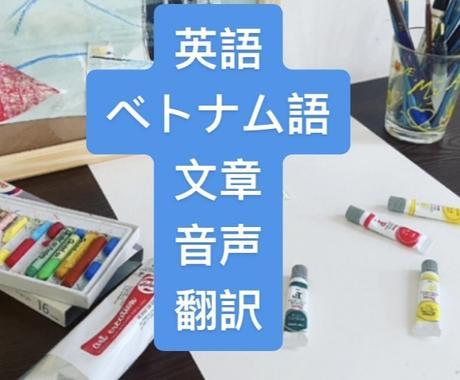 ベトナム語⇄日本語翻訳します ベトナム語ネイティブレベル 日本人 イメージ1