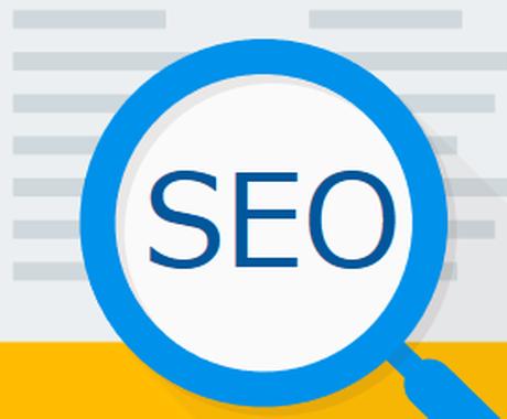 20サイト限定・サイトの検索順位を上位表示させます SEO対策のプロが、サイトの検索順位をアップさせます。 イメージ1