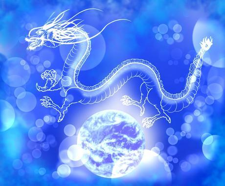龍神昇運!大開運祈願します 【龍神】あなたの魂に龍を授けます【開運】 イメージ1