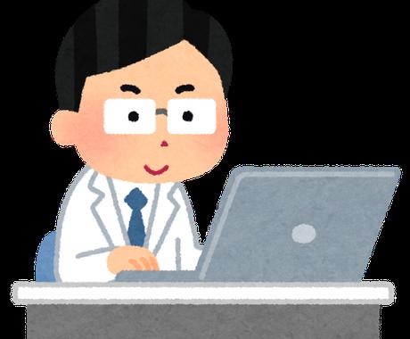 医療系のエクセル、パワーポイントを悩み解決します 医療系の資料作りやVBAでのシステム作りの相談を受付致します イメージ1