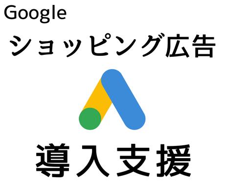 Googleショッピング広告の導入をいたします ROAS 500~1000%超えの実績多数!ECサイトが得意 イメージ1