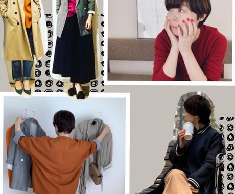 アパレル20年のプロがファッション相談にのります どんなシーンでも時間をかけずに着る服を決めたい時にオススメ イメージ1