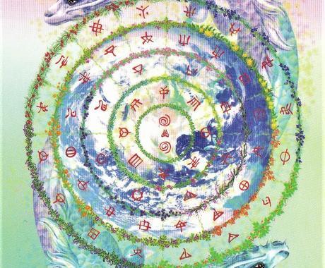 言霊占い☆お悩みや未来を表れた言霊でお答えします フトマニカードによる言霊占いで、あなたに必要な言霊を読みます イメージ1