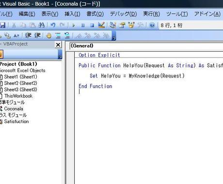 Excel VBA (エクセルマクロ) 教えます!! イメージ1