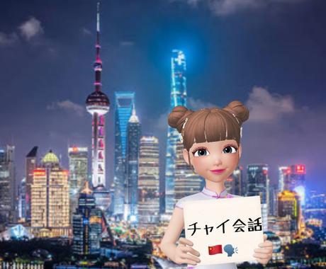 とても楽しい中国語会話講座をやります 中国語が上手すぎる日本人が教える楽しい中国語の日常会話篇 イメージ1