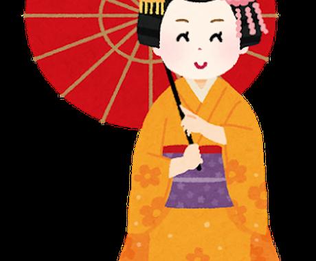 京ことば・京都弁・関西弁教えます 京都生まれ京都育ち先斗町勤務が教えます! イメージ1