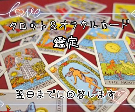 タロットカードとオラクルカード鑑定します 2つのカードで心のくもりを取ります イメージ1