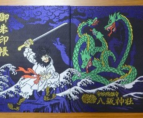 京都にある神社の御朱印を代わりに購入します 京都にある御朱印が欲しいけど遠くて行けない方にオススメ! イメージ1